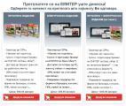 Нудиме три опции за претплата – печатено издание, електронско издание и комбинирана претплата