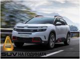 Новиот Citroën C5 Aircross прогласен за SUV на годината во Македонија