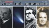 Sci-Tech времеплов 30.3.2020