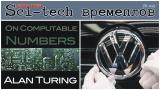 Sci-Tech времеплов – 28 мај