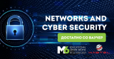 М6 Едукативниот Центар и КАБТЕЛ организираат обука за Networks and Cyber security