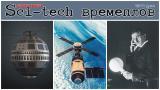 Sci-Tech времеплов – 10/11 јули