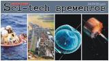Sci-Tech времеплов – 24/25/26 јули