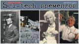 Sci-Tech времеплов – 29/30/31 јули