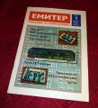 Првиот отпечатен примерок на списанието ЕМИТЕР, прв примерок што беше подигнат од печатницата
