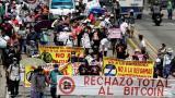 Протести на улиците на Сан Салвадор против воведувањето на биткоинот како средство за плаќање